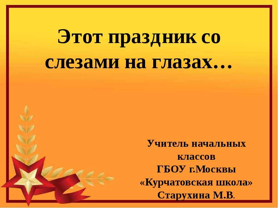 Этот праздник со слезами на глазах… Учитель начальных классов ГБОУ г.Москвы «...