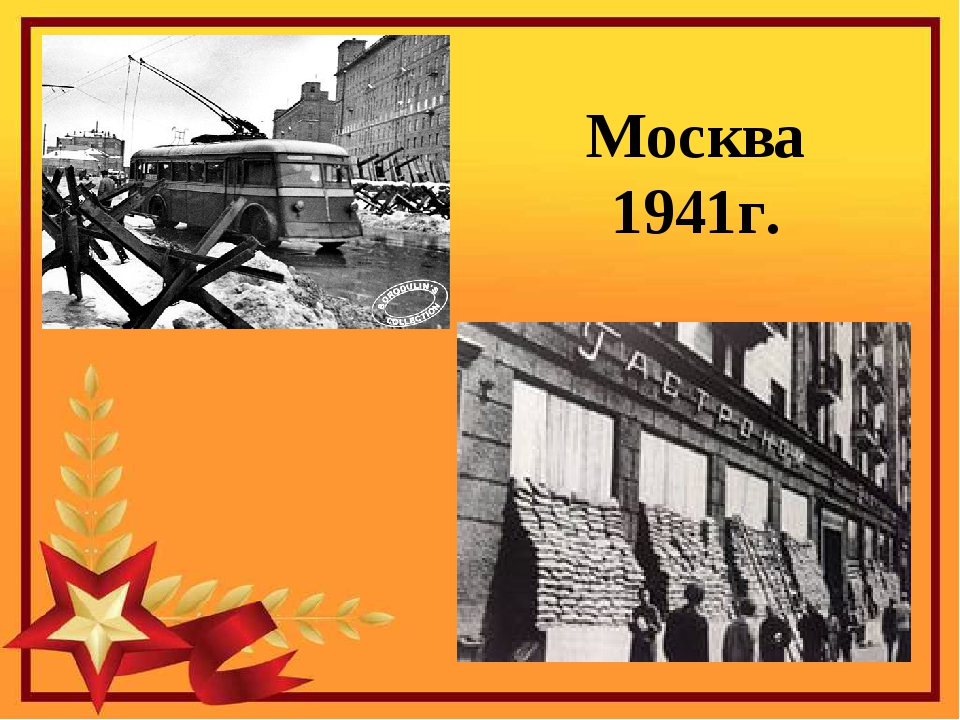 Москва 1941г.