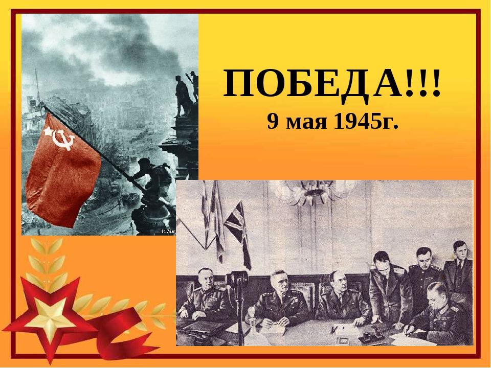 ПОБЕДА!!! 9 мая 1945г.