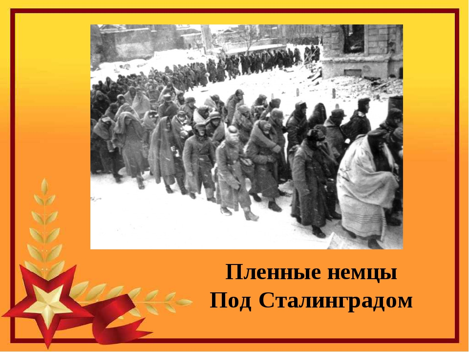 Пленные немцы Под Сталинградом