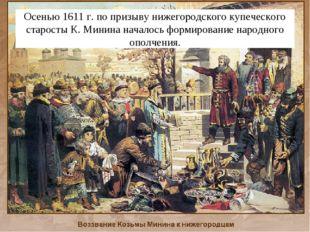 Осенью 1611 г. по призыву нижегородского купеческого старосты К.Минина начал