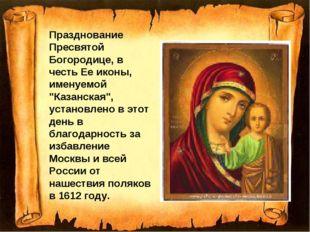 """Празднование Пресвятой Богородице, в честь Ее иконы, именуемой """"Казанская"""", у"""
