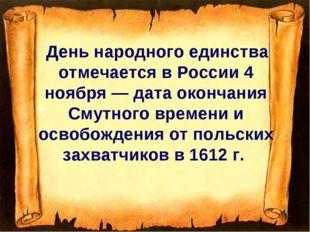 День народного единства отмечается в России 4 ноября — дата окончания Смутно