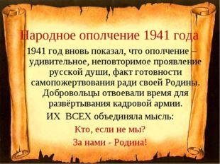 Народное ополчение 1941 года 1941 год вновь показал, что ополчение – удивител