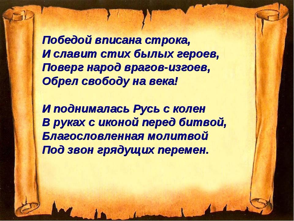 Победой вписана строка, И славит стих былых героев, Поверг народ врагов-изгое...