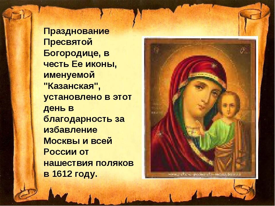 """Празднование Пресвятой Богородице, в честь Ее иконы, именуемой """"Казанская"""", у..."""