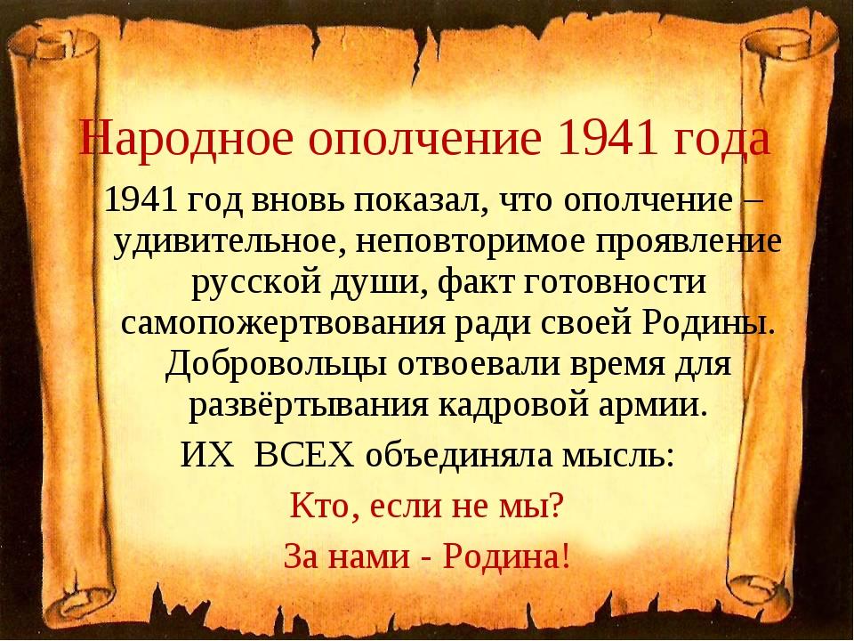 Народное ополчение 1941 года 1941 год вновь показал, что ополчение – удивител...