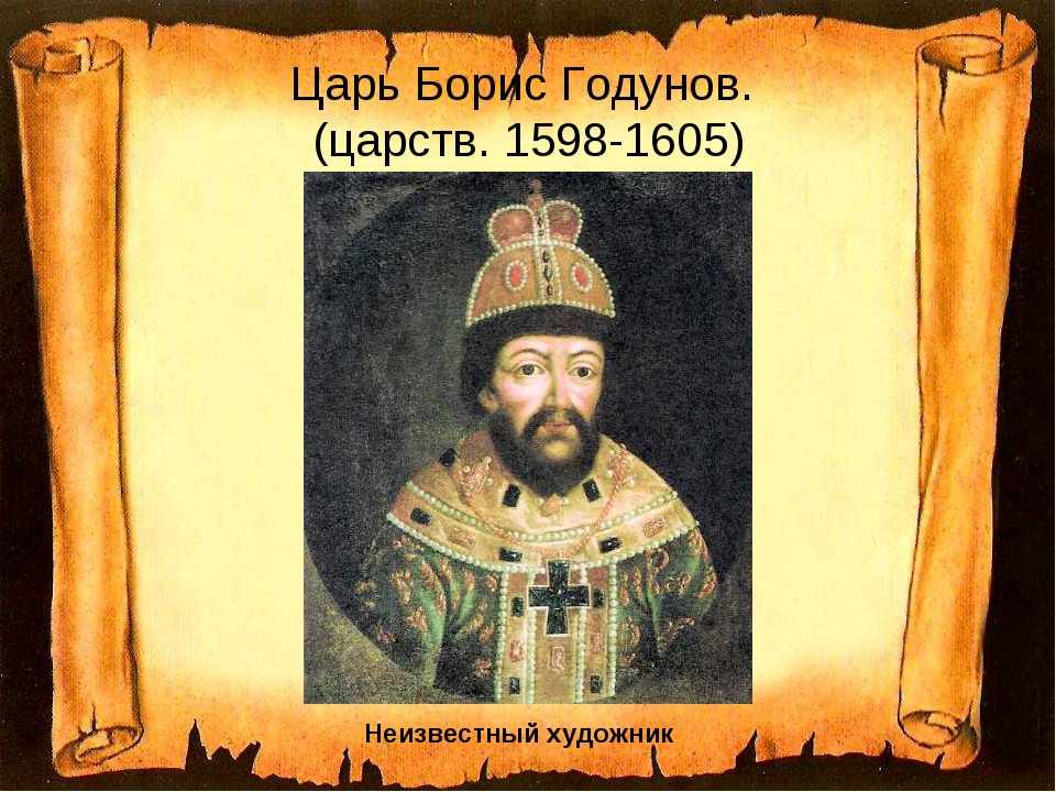 Царь Борис Годунов. (царств. 1598-1605) Неизвестный художник