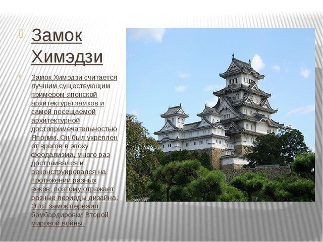 Замок Химэдзи Замок Химэдзи считается лучшим существующим примером японской...