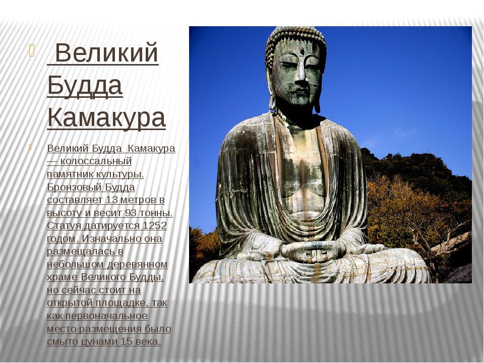 Великий Будда Камакура Великий Будда Камакура — колоссальный памятник культ...