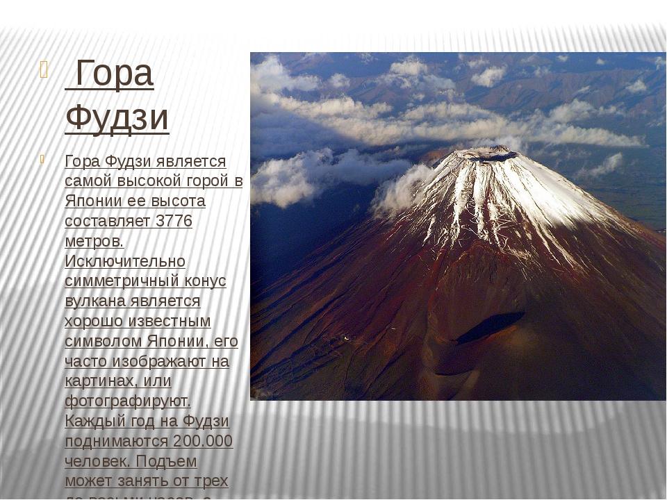Гора Фудзи Гора Фудзи является самой высокой горой в Японии ее высота состав...