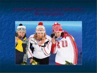Анастасия Кузьмина, Ольга Вилухина и Вита Семеренко
