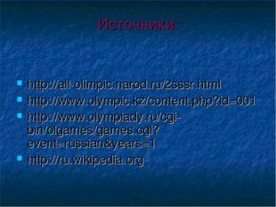 Источники: http://all-olimpic.narod.ru/2sssr.html http://www.olympic.kz/conte
