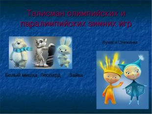 Талисман олимпийских и паралимпийских зимних игр Белый мишка Леопард Зайка Лу