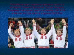 Российские шорт-трекисты выиграли золото в эстафете: Семен Елистратов, Руслан