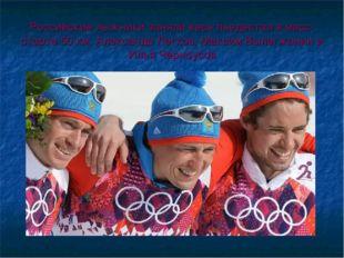 Российские лыжники заняли весь пьедестал в масс-старте 50 км: Александр Легко