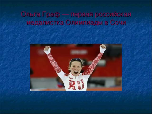 Ольга Граф — первая российская медалистка Олимпиады в Сочи