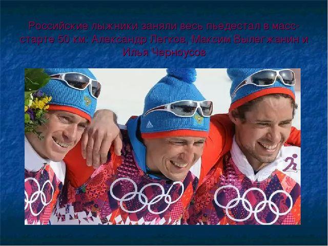 Российские лыжники заняли весь пьедестал в масс-старте 50 км: Александр Легко...