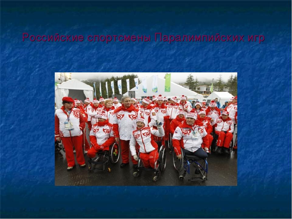 Российские спортсмены Паралимпийских игр