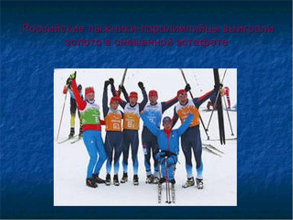 Российские лыжники-паралимпийцы выиграли золото в смешанной эстафете