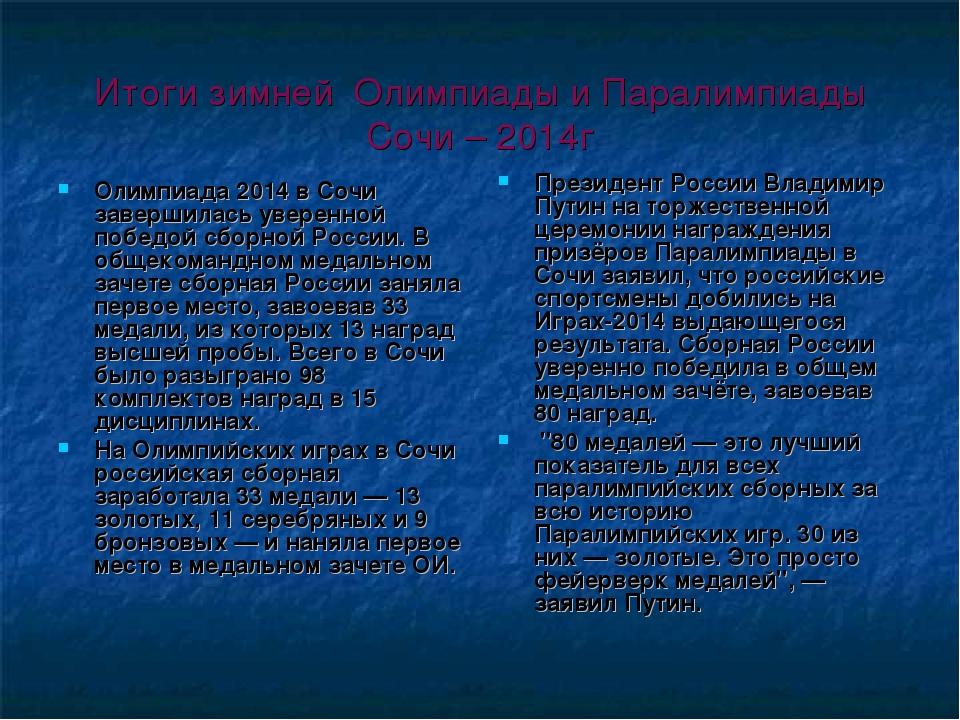 Итоги зимней Олимпиады и Паралимпиады Сочи – 2014г Олимпиада 2014 в Сочи заве...
