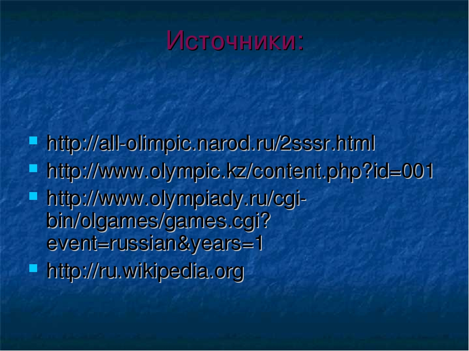 Источники: http://all-olimpic.narod.ru/2sssr.html http://www.olympic.kz/conte...