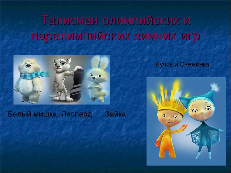 Талисман олимпийских и паралимпийских зимних игр Белый мишка Леопард Зайка Лу...
