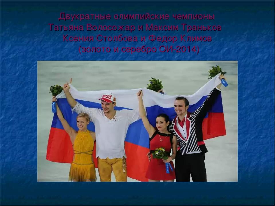 Двукратные олимпийские чемпионы Татьяна Волосожар и Максим Траньков Ксения Ст...