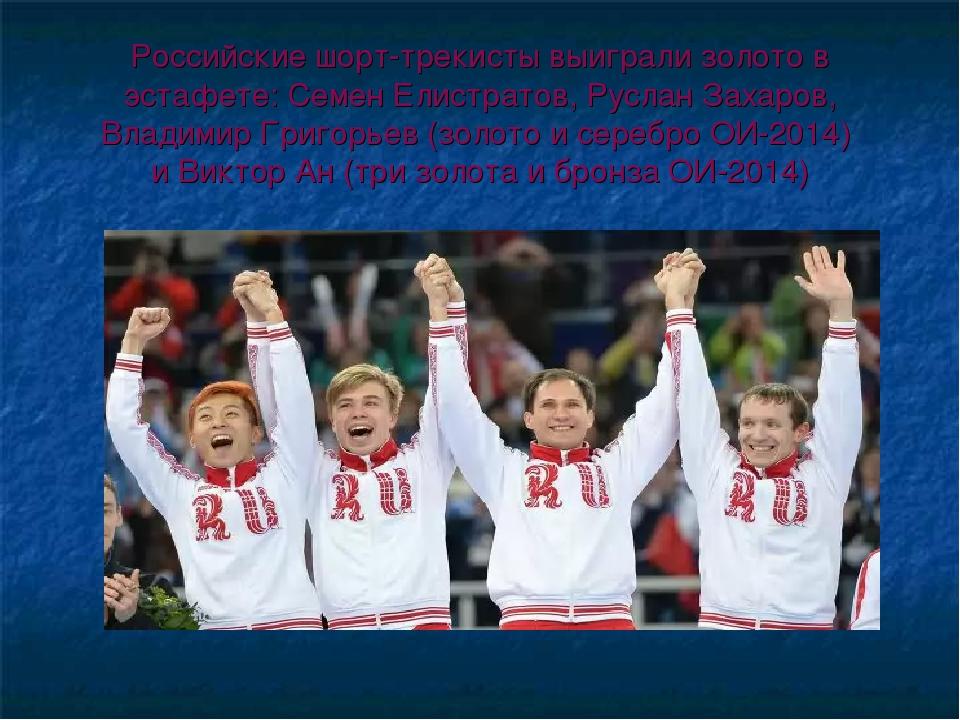 Российские шорт-трекисты выиграли золото в эстафете: Семен Елистратов, Руслан...
