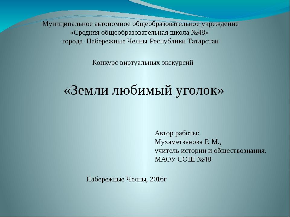 Муниципальное автономное общеобразовательное учреждение «Средняя общеобразова...