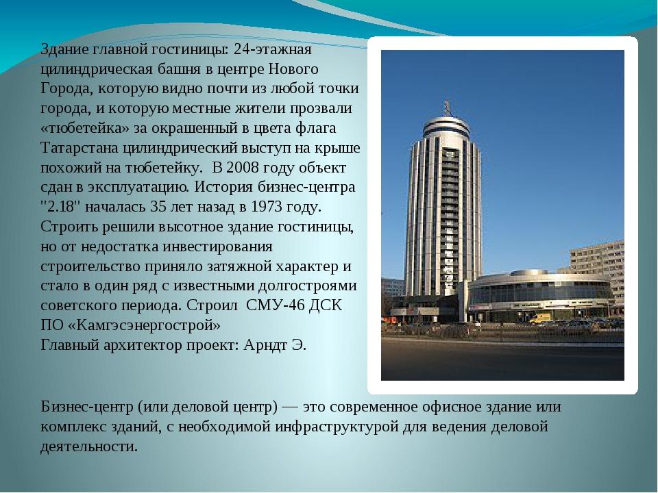 Здание главной гостиницы: 24-этажная цилиндрическая башня в центре Нового Гор...