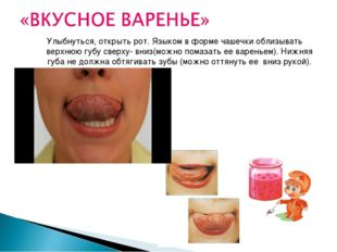 Улыбнуться, открыть рот. Языком в форме чашечки облизывать верхнюю губу сверх