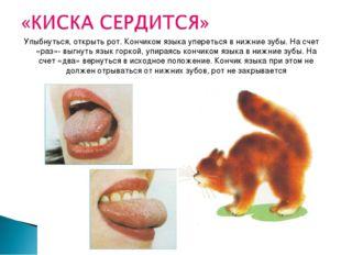 Улыбнуться, открыть рот. Кончиком языка упереться в нижние зубы. На счет «раз