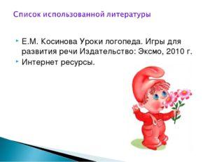 Е.М. Косинова Уроки логопеда. Игры для развития речи Издательство: Эксмо, 201