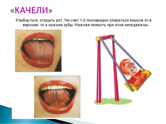 Улыбнуться, открыть рот. На счет 1-2 поочередно упираться языком то в верхние...