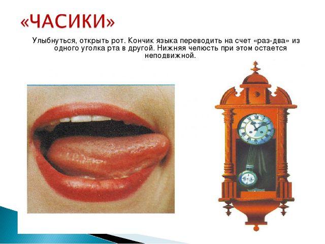 Улыбнуться, открыть рот. Кончик языка переводить на счет «раз-два» из одного...