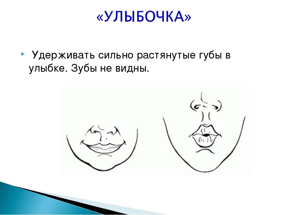 Удерживать сильно растянутые губы в улыбке. Зубы не видны.