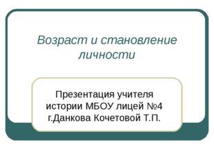 Возраст и становление личности Презентация учителя истории МБОУ лицей №4 г.Да