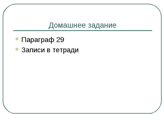 Домашнее задание Параграф 29 Записи в тетради