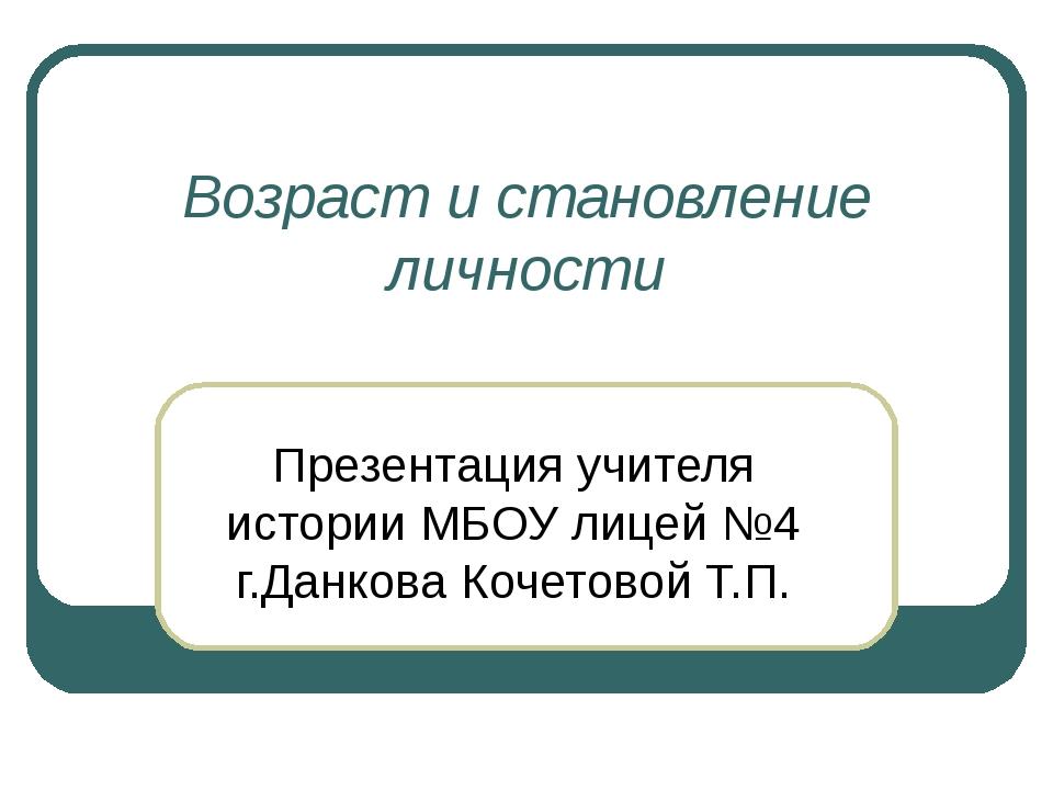 Возраст и становление личности Презентация учителя истории МБОУ лицей №4 г.Да...