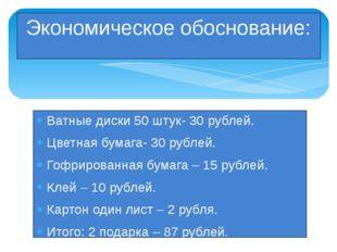 Ватные диски 50 штук- 30 рублей. Цветная бумага- 30 рублей. Гофрированная бум