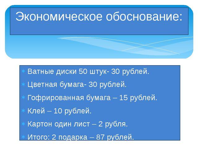 Ватные диски 50 штук- 30 рублей. Цветная бумага- 30 рублей. Гофрированная бум...