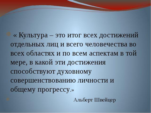 « Культура – это итог всех достижений отдельных лиц и всего человечества во в...