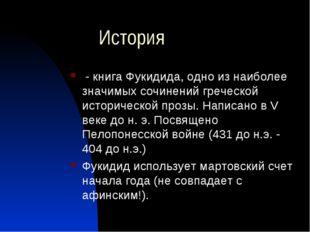 История - книга Фукидида, одно из наиболее значимых сочинений греческой исто