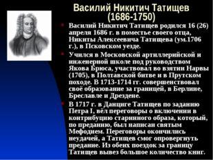 Василий Никитич Татищев (1686-1750) Василий Никитич Татищев родился 16 (26) а