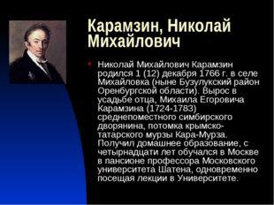 Карамзин, Николай Михайлович Николай Михайлович Карамзин родился 1 (12) декаб