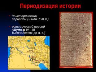 Периодизация истории доисторическим периодом (2 млн. л.т.н.) исторический пер