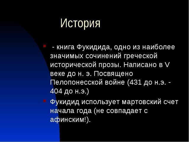 История - книга Фукидида, одно из наиболее значимых сочинений греческой исто...