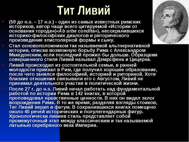 Тит Ливий (59 до н.э. – 17 н.э.)- один из самых известных римских историков,...