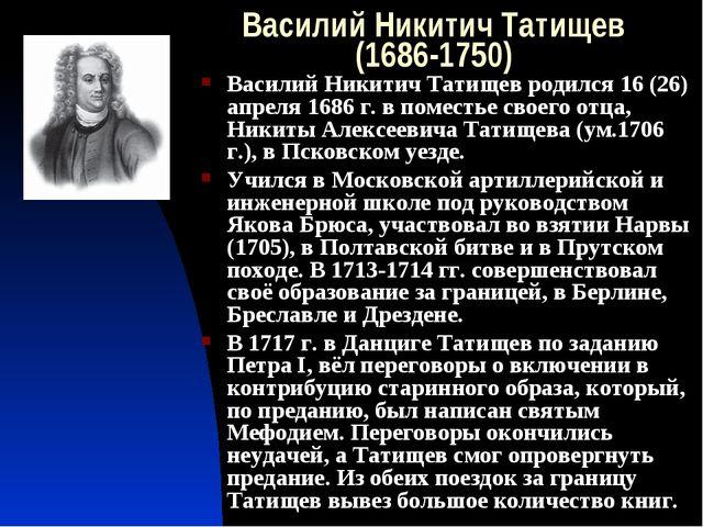 Василий Никитич Татищев (1686-1750) Василий Никитич Татищев родился 16 (26) а...